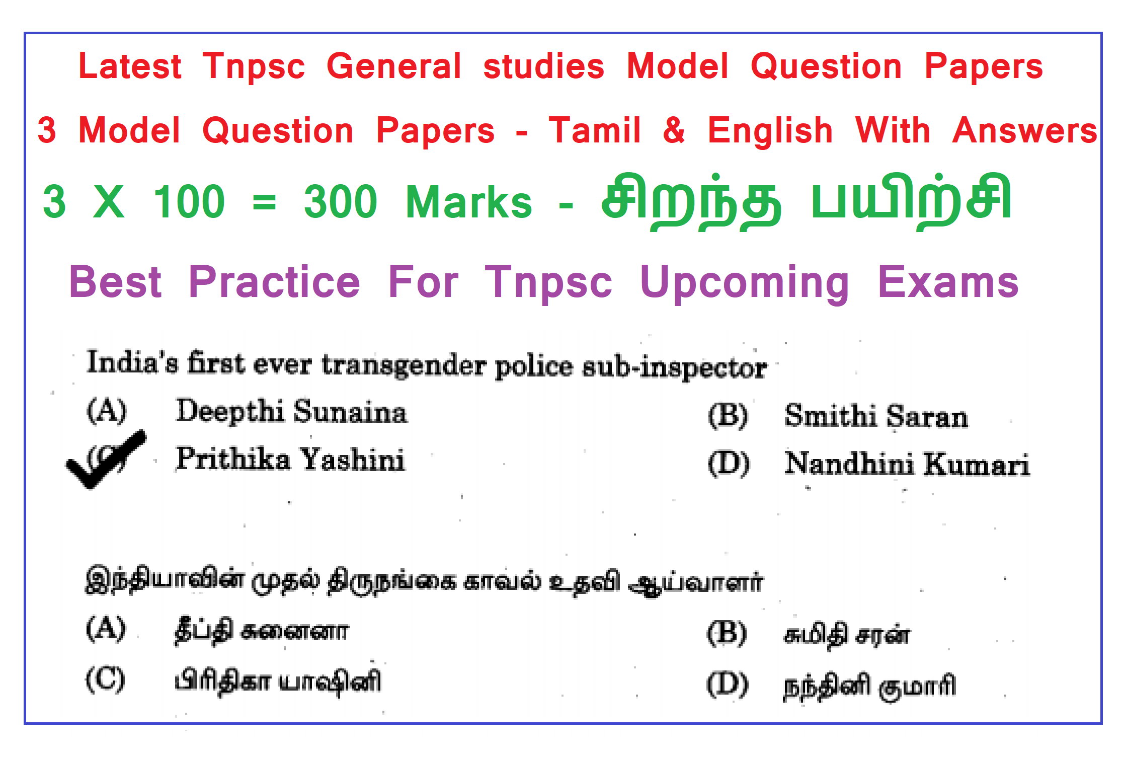 general instructions for science question paper