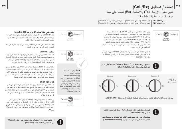 instruction manual in arabic